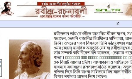 Bengal gift to readers, Tagore works digitized