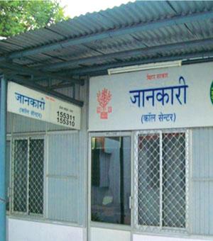 Jankari-Call-Centre