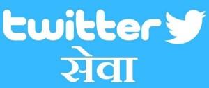 Twitter-Seva-Logo