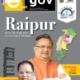 eGov May Magazine