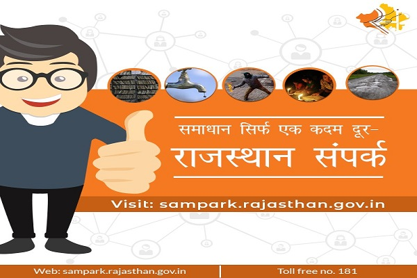 Rajasthan Sampark