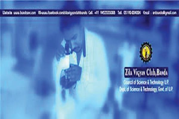 Zila Vigyan Club