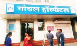 Health Department of Rajasthan