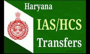 Haryana Government transfers IAS and HCS officers