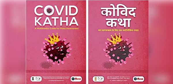 "Dr Harsh Vardhan launches ""COVID KATHA"""