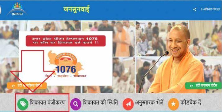 CM Helpline 1076