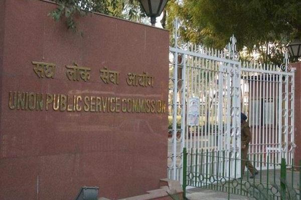 Union Public Service Commission's (UPSC)