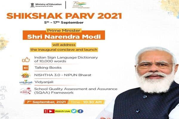 Shiksha Parv 2021